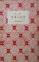 牛追いの冬  マリー・ハウゼン  岩波少年文庫6