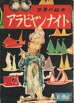 アラビヤンナイト 茂田井武ほか 新潮社世界の絵本・中型版11 昭和26年