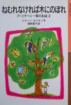 ねむれなけらば木にのぼれ アーミテージー家のお話2 ジョーン・エイキン 岩波少年文庫168 2010年