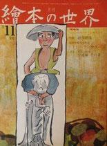 月刊 絵本の世界 5号 '73/11月号