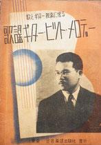 歌とギター独奏に依る 歌謡ギター・ヒット・メロデー 昭和17年