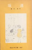 坂道 壺井栄 岩波少年文庫2067 1978年