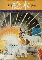 月刊絵本 クリスマスの絵本 '75/12月号