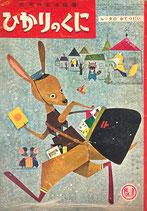 ルータのおてつだい ひかりのくに第15巻第12号 昭和35年12月号