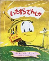 いたずらでんしゃ ハーディー=グラマトキー 新しい世界の幼年童話2