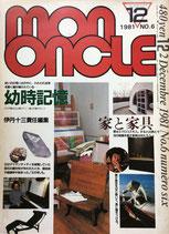 モノンクル NO.6  1981年12月号 mononcle magazine 伊丹十三責任編集