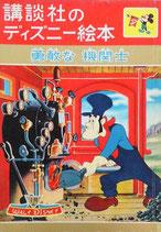 勇敢な機関士 講談社のディズニー絵本22