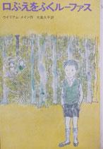口ぶえをふくルーファス   ウィリアム・メイン  ブリッグズ 中谷千代子  新しい世界の童話シリーズ29