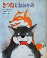 きつねとおおかみ 長野博一 世界のメルヘン絵本18