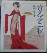 竹久夢二抄<sold out>