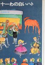 十一わの白いハト   新しい世界の童話シリーズ6