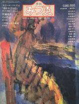 季刊みづゑ 春 1982年 NO.922 伝統と創造 有元利夫 宇佐美圭司 中西夏之