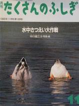 水中さつえい大作戦  中川雄三  たくさんのふしぎ128号