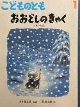 おおどしのきゃく 日本の昔話 こどものとも670号