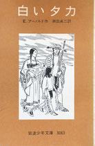 白いタカ アーノルド 岩波少年文庫3063 1974年