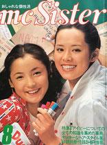 mc Sister エムシー・シスター No.68 1975年8月号