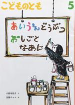 あいうえどうぶつ おしごとなあに  加藤チャコ   こどものとも698号