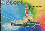 ちからもちのタグボートとーとー 山本忠敬 こどものとも492号