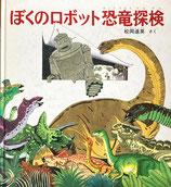 ぼくのロボット恐竜探検 松岡達英