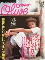 Olive 296 オリーブ 1995/4/18 かしこく、かわいくおしゃれを目指す!