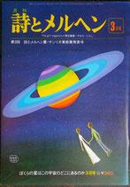 詩とメルヘン 60号 1978年3月号