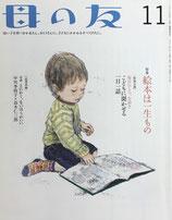 母の友 702号 2011年11月号 絵本は一生もの