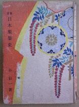 図説 日本服装史 谷信一
