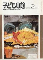 子どもの館 No.45 1977年2月