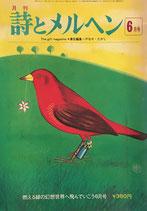 詩とメルヘン 23号 1975年 6月号