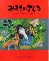 みるなのざしき 日本の昔話 宮本忠夫 世界のメルヘン絵本24