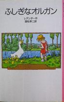 ふしぎなオルガン レアンダー 岩波少年文庫1002 1987年