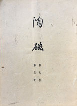 陶磁 第八巻第三號 天目茶碗號 編輯 大塚稔
