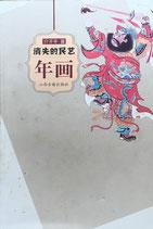 消失的民藝年畫 介子平 山西古籍出版社