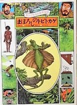 黒ひげ先生の世界探検 まぼろしのトビトカゲ 松岡達堪