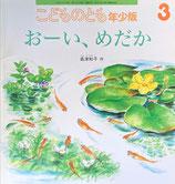 おーい、めだか 島津和子 こどものとも年少版312号
