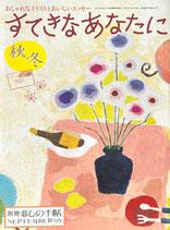 すてきなあなたに 秋・冬 2005年9月 別冊暮しの手帖