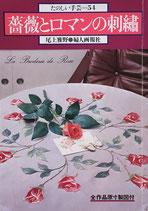 薔薇とロマンの刺繍 たのしい手芸54 尾上雅野