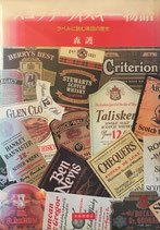 スコッチ・ウイスキー物語 ラベルに読む英国の歴史 森護