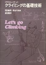 イラストレイテッド クライミングの基礎技術 須田義信+長谷川良典