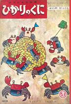 かにのひっこし ひかりのくに第17巻第8号 昭和37年8月号