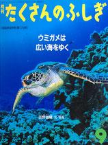 ウミガメは広い海をゆく たくさんのふしぎ174号