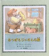 みつばちじいさんの旅 フランク=ストックトン モーリス=センダック 光吉夏弥 訳 童話館版
