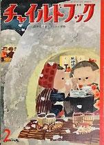 チャイルドブック第26巻第2号 昭和37年