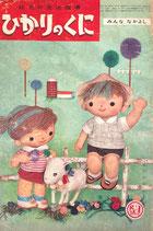 みんななかよし ひかりのくに第15巻第9号 昭和35年9月号