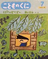 ぼくのせんせい 井上洋介 作・絵 こどものくにひまわり版 平成20年7月号
