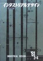 季刊インダストリアルデザイン 19号 1961年3・4号