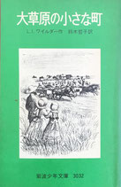 大草原の小さな町 ワイルダー 岩波少年文庫3032 1980年