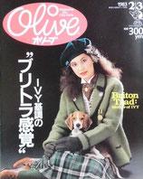 "Olive 16 オリーブ Mgazine for City Girls 1983/2/3 IVY基調の""ブリトラ感覚"""