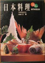日本料理  専門料理全書
