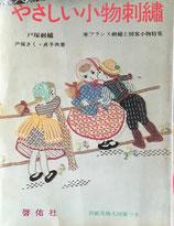 やさしい小物刺繍 フランス刺繡と図案小物特集 戸塚刺繍